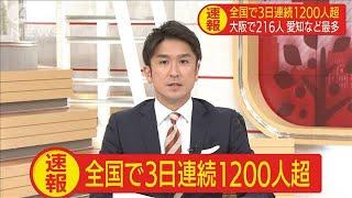 全国で3日連続一日あたり1200人超 コロナ感染確認(20/07/31) - YouTube