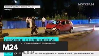 Новости Москвы за 5 августа: ДТП с машиной каршеринга и застрявшая фура - Москва 24