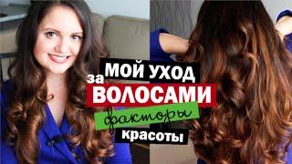 Мои уход за волосами | Факторы влияющие на красоту и здоровье волос | Little Lily
