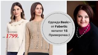 Одежда BASIC+, БОЛЬШИЕ РАЗМЕРЫ - НИЧЕГО не оставила ((