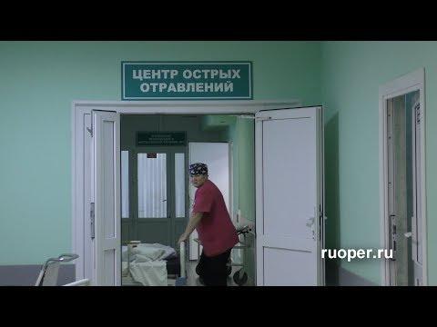 Отравление грибами в Воронеже