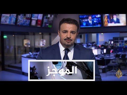 موجز الأخبار- العاشرة مساءً 2017/10/21  - نشر قبل 12 ساعة