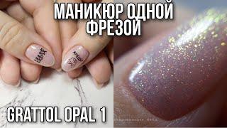 Аппаратный маникюр одной фрезой Grattol Opal 1 Донаращивание ногтя полигелем