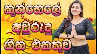 Sinhala Aurudu Song The Best Song Collection Sinhala New Songs 2019