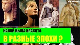 видео Как менялись идеалы женской красоты в разные эпохи