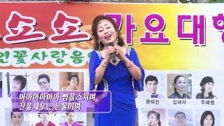 가수주서현/한잔의눈물/연꽃사랑음악회
