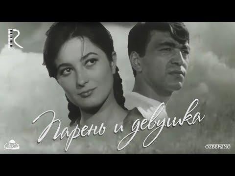 Парень и девушка | Йигит билан киз (узбекфильм на русском языке) 1968