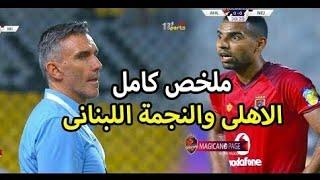 ملخص الاهلى والنجمة اللبنانى 0-0 كامل - الاهلى يتعثر امام النجمة - البطولة العربية للأندية