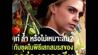 สรุปดราม่า-คาร่า-เดเลอวีน-กับชุดแต่งตัวในพิธีเสกสมรสเจ้าหญิง