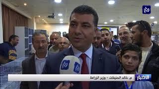 المعرض الأردني الرابع لطيور الزينة في المملكة