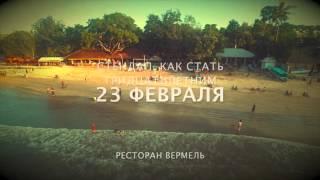 Стендап. Алексей Ярцев. Приглашение 23 февраля