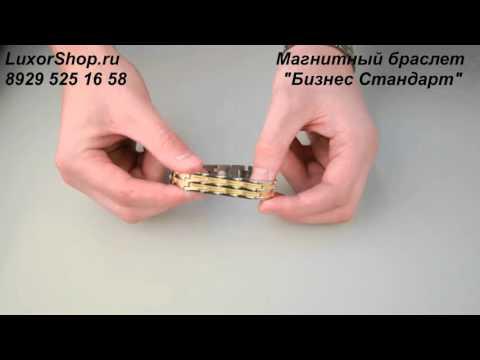 Магнитный браслет - Бизнес Стандарт