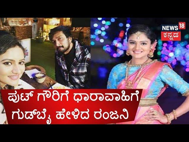 Puttagowri Maduve Fans To Bid Farewell To Ranjani Raghavan | ???????????? ???????? ?????????