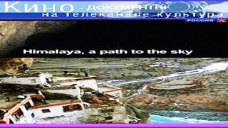 Дорога в небо / (Marianne Chaud), Документальный фильм 2008