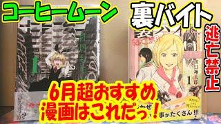 裏バイト:逃亡禁止(7)