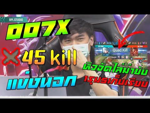 ROV 💥 007xแข่งเมืองนอก! Laville 45 kill 😱!