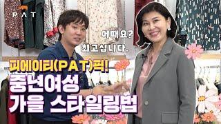 [#PAT #패션리뷰] 2020 가을맞이 #중년여자 가…