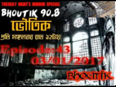 Bhoutik 3th January 2017 (Episode 43) Asian Radio Fm 90.8