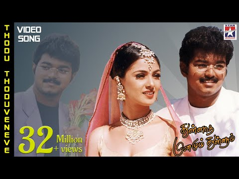 Thodu Thoduveneve Video Song | Thullatha Manamum Thullum Tamil Movie | Vijay | Simran | SA Rajkumar
