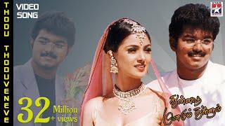 Thullatha Manamum Thullum Tamil Movie | Thodu Thoduveneve Song | Vijay | Simran | SA Rajkumar