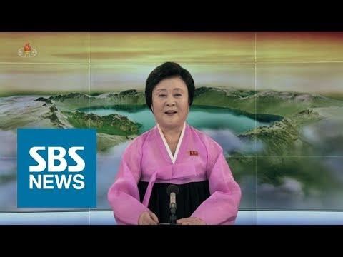 """北 '핵실험장 폐쇄·ICBM 발사 중지'선언…한·미 """"비핵화 위한 큰 진전"""" / SBS"""