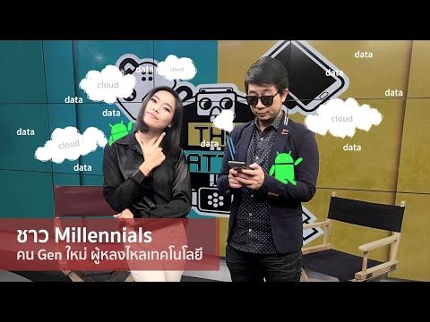 ชาว Millennials คน gen ใหม่ผู้หลงใหลในเทคโนโลยี - วันที่ 06 Feb 2017