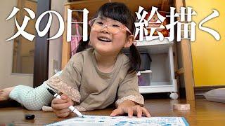 おもちゃ貰うため父の日に絵を描く娘。4歳児パパのリアルな1日【Vlog】