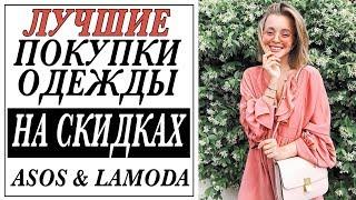 ЛУЧШИЕ ПОКУПКИ ОДЕЖДЫ НА СКИДКАХ | НАХОДКИ ASOS LAMODA | DARYA KAMALOVA
