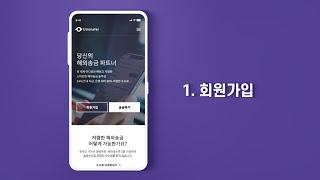 【유트랜스퍼】 회원가입 & 본인인증 방법