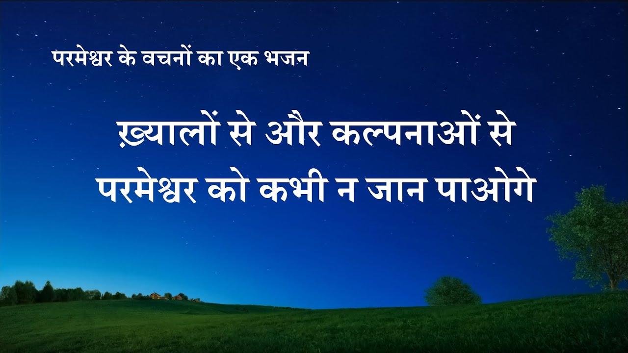 Hindi Christian Song With Lyrics | ख़्यालों से और कल्पनाओं से परमेश्वर को कभी न जान पाओगे