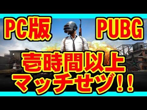 壱時間以上待ッてもマッチしナゐ異常事態! - PUBG