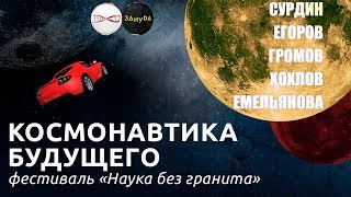 КОСМОНАВТИКА БУДУЩЕГО. Фестиваль «Наука без гранита»