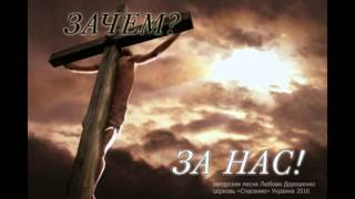 """""""Зачем? За нас!"""" авторская песня Любови Дорошенко (Демо) церковь Спасение Украина 2016"""