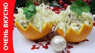 Готовим праздничный салат курицей и апельсинами. Очень вкусно!