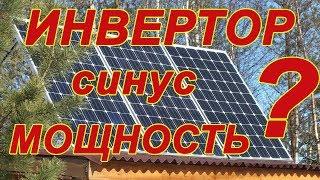видео Выбираем солнечные контроллеры, инверторы и аккумуляторы.