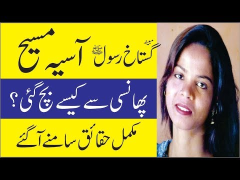 Complete story of Asia Maseeh case in Urdu