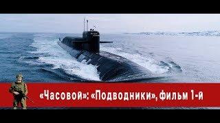 «Часовой»: «Подводники», фильм 1-й