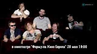 28 мая - презентация концертного DVD Би-2 в кинотеатре «Формула Кино Европа»