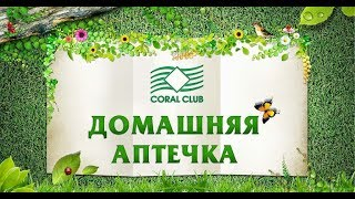 КИШЕЧНИК +ОЧИЩЕНИЕ=ЗДОРОВЬЕ! Коло-Вада. ЗОЖ, Концепция здоровья и активное долголетие от Coral Club.