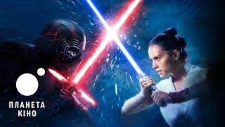 Зоряні війни: Скайвокер. Сходження - фінальний трейлер (український)