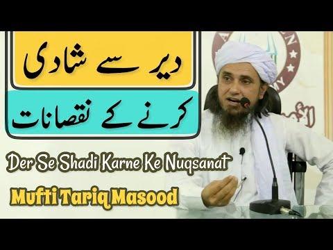Der Se Shadi Karne Ke Nuksanat   Mufti Tariq Masood (Must Listen)