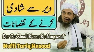 Der Se Shadi Karne Ke Nuksanat | Mufti Tariq Masood (Must Listen)
