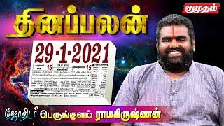 Raasi Palan 29-01-2021   Dhina Palan   Astrology   Tamil Horoscope