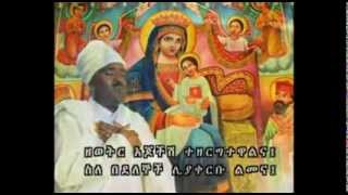 ▶ Eth. Orthodox Mezmur 'Mezengat Balebet' መዘንጋት ባለበት By Yilma Hailu