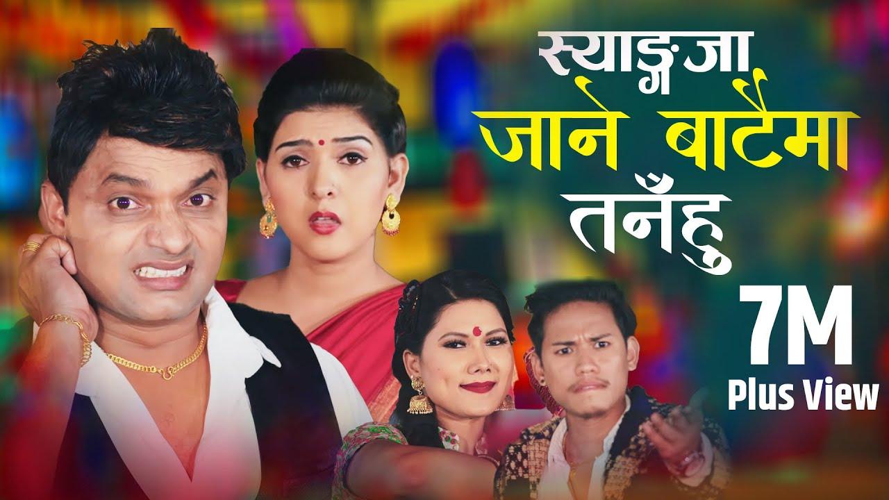Download New Nepali Lok Dohori song 2076 | Australia Kanda | Pashupati Sharma & Samjhana Bhandari