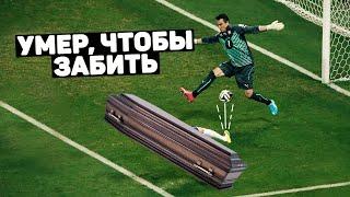 УБИТЫЙ ФУТБОЛИСТ ЗАБИЛ ГОЛ ПОСЛЕ СМЕРТИ Рамос установил новый рекорд Новости футбола 120 ЯРДОВ