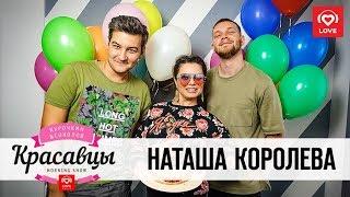 Наташа Королева отмечает день рождения с Красавцами Love Radio