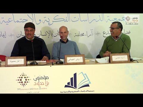 أ. مراد الحاجي/تونس - قراءة في كتاب -صدام الحرية والمقدّس- للأستاذ عمّار بنحمّودة  - نشر قبل 3 ساعة
