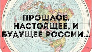 ПРОРОЧЕСТВА О  РОССИИ : ВЧЕРА , СЕГОДНЯ и ЗАВТРА...