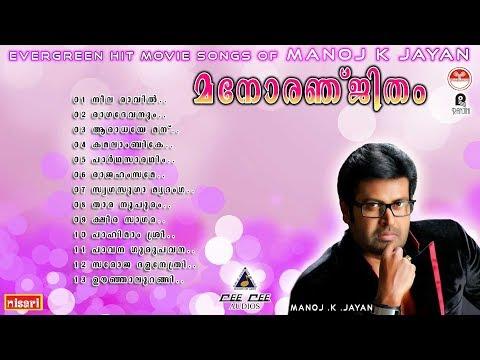 Manoranjitham | Manoj K Jayan|Dasettan|Evergreen hit Melody Movie Songs 2018
